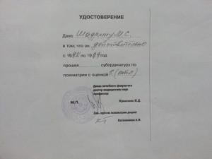 Удостоверение психиатра