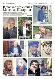 Интервью фотопортретиста Максима Шадрина