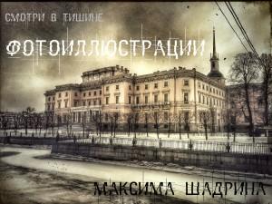 Фотоиллюстрации Максима Шадрина